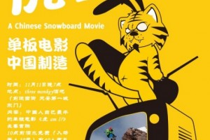 中国单板滑雪电影 -《虎 am I》长春首映