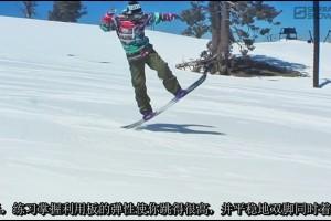 视频教程:如何在滑雪板上 Ollie