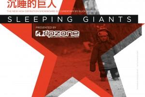 全球首部公众集资拍摄单板滑雪纪录片《沉睡的巨人》