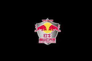 第10届红牛南山公开赛预告片