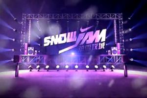 2012年 Nike Snow Jam 热雪攻城连城赛 预告
