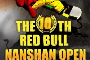 第十届红牛南山公开赛赛事安排和电视/网站直播消息 - 10th Red Bull Nanshan Open Rundown