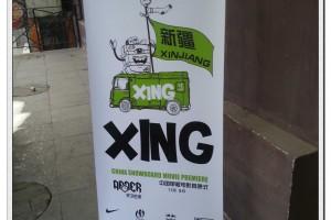 XING首映新疆站!