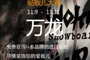 北京EXDO万龙首滑x贴板儿大赛11月9日携你一同开启新雪季