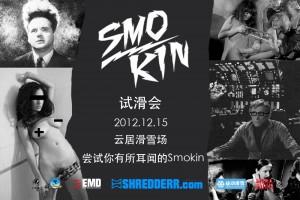 12月15日Smokin@云居试滑会