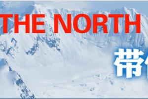 去野吧!The NorthFace 带你去野雪!