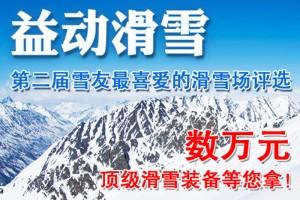 """""""益动滑雪第二届雪友最喜爱的滑雪场评选""""正式启动"""