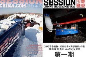 Session中国单板杂志见面会