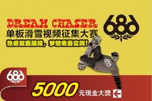 686 Dream Chaser单板视频大赛