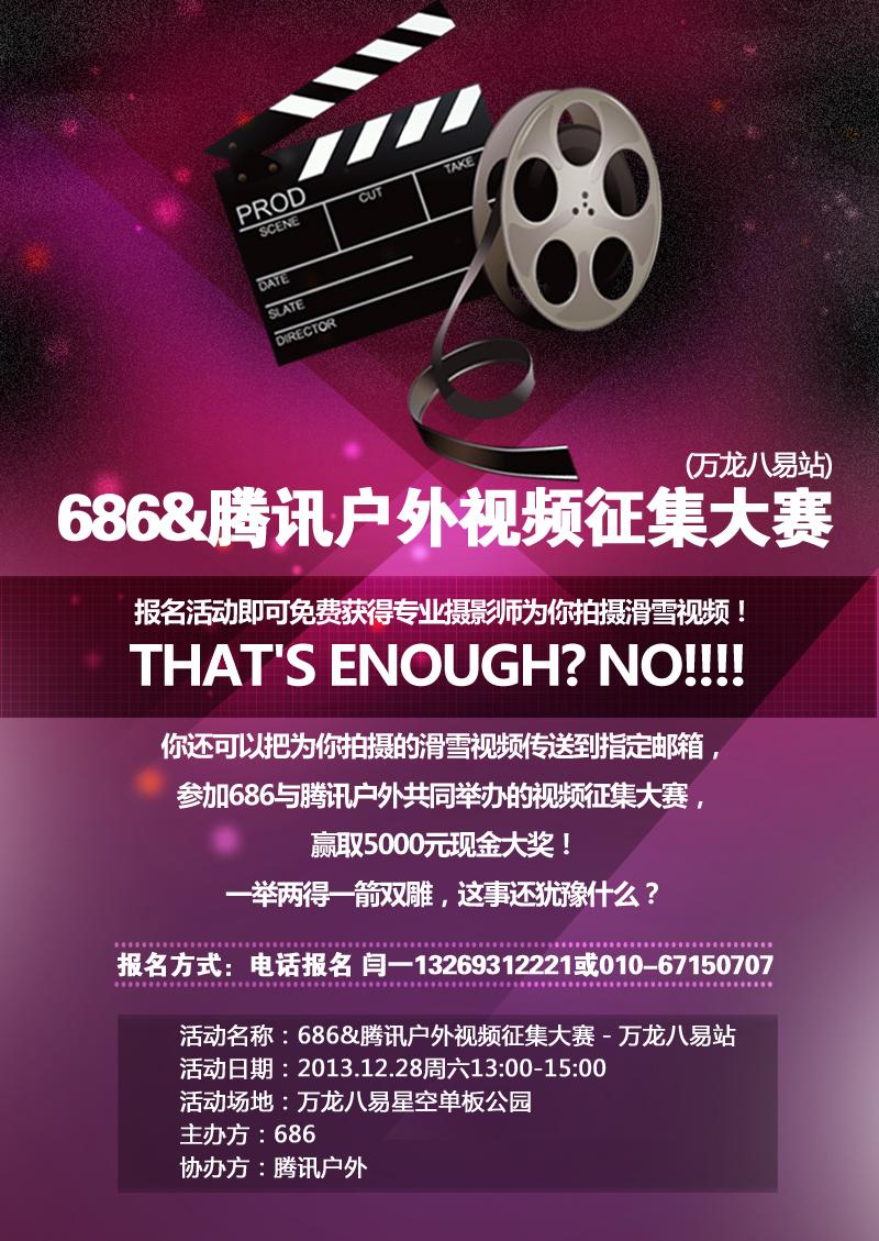 686视频大赛