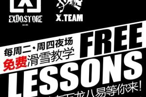 福利贴广而告之:EXDO联手X-TEAM万龙八易免费教学正式启动