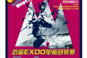 EXDO与北京云居滑雪场联合举办的首届单板回转赛将于1月25日周六正式开启
