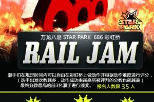 万龙八易雪场星空单板公园联合686、UNION、宝马等品牌举办的铁杆挑战赛