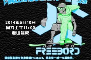 "Freebord夏日极限不""二""之选,首届Freebord公开体验活动即将展开"