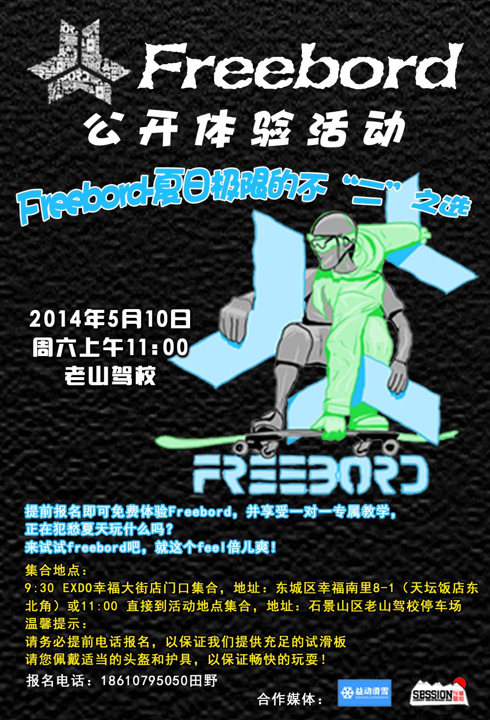 freeboard-1