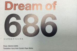《686之梦》来源:FREE RUN 翻译:李教授