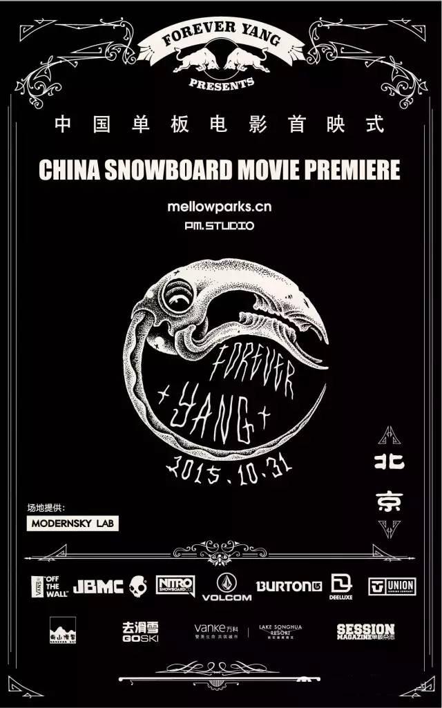 2015 麦罗电影 海报