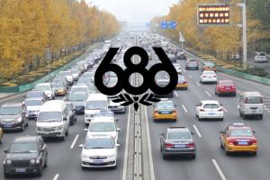 《686-使命必达》- 686 中国滑手赞助视频