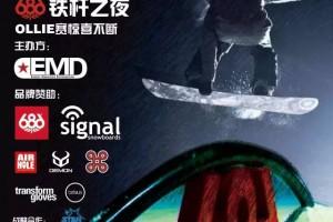 686 铁杆之夜!就在12月30号北京万龙八易滑雪场!!