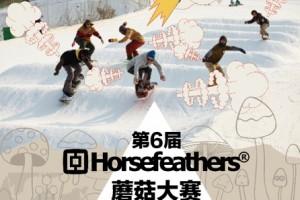 第六届HORSEFEATHERS南山极限蘑菇赛