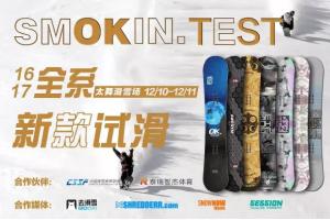 SMOKIN 2017新款雪板试滑活动-太舞滑雪场