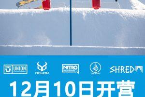 南山滑雪场开放日
