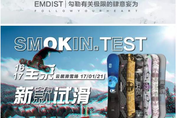 SMOKIN 2017 新款雪板试滑活动-云居滑雪场
